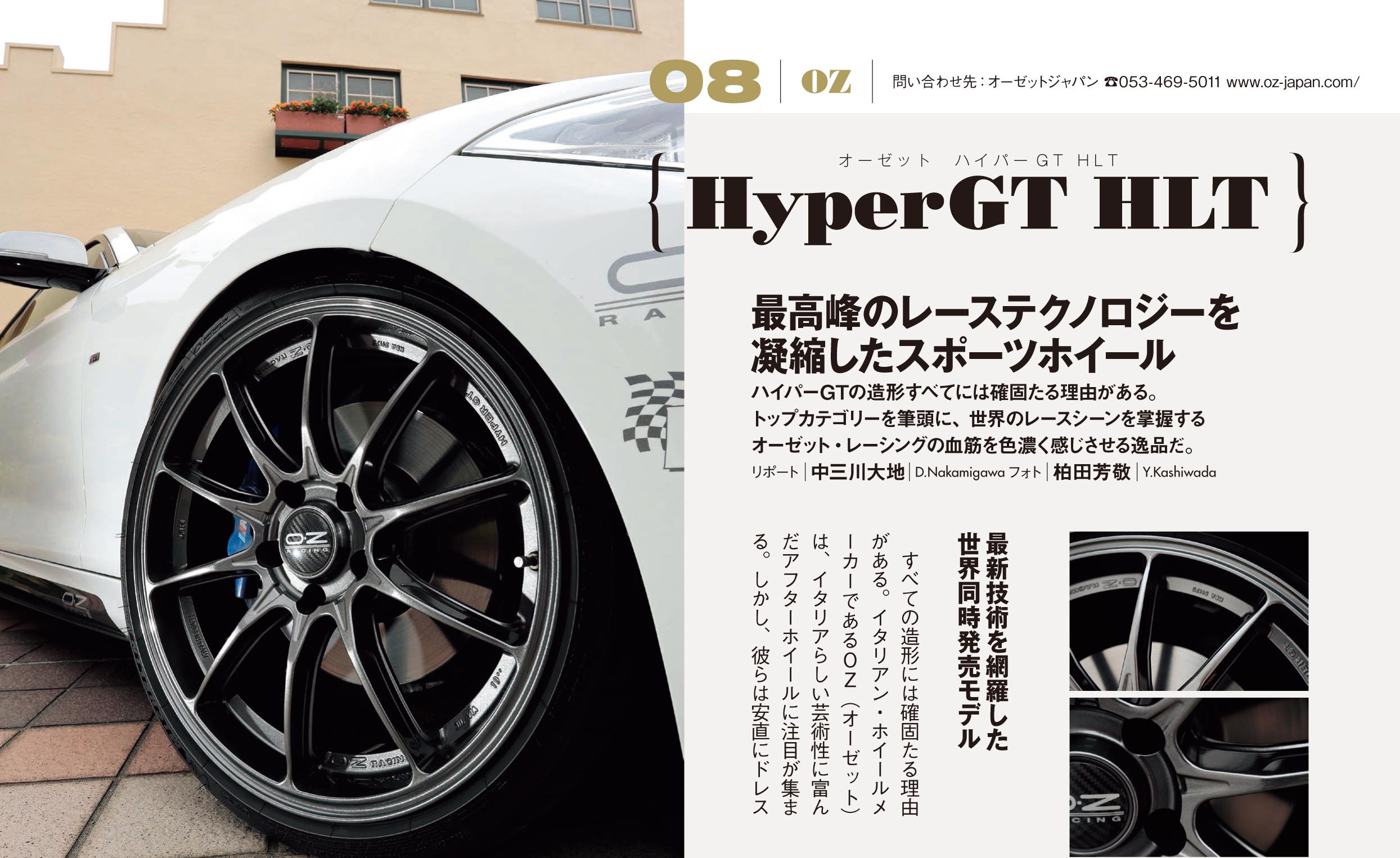 【商品情報】HyperGT HLT