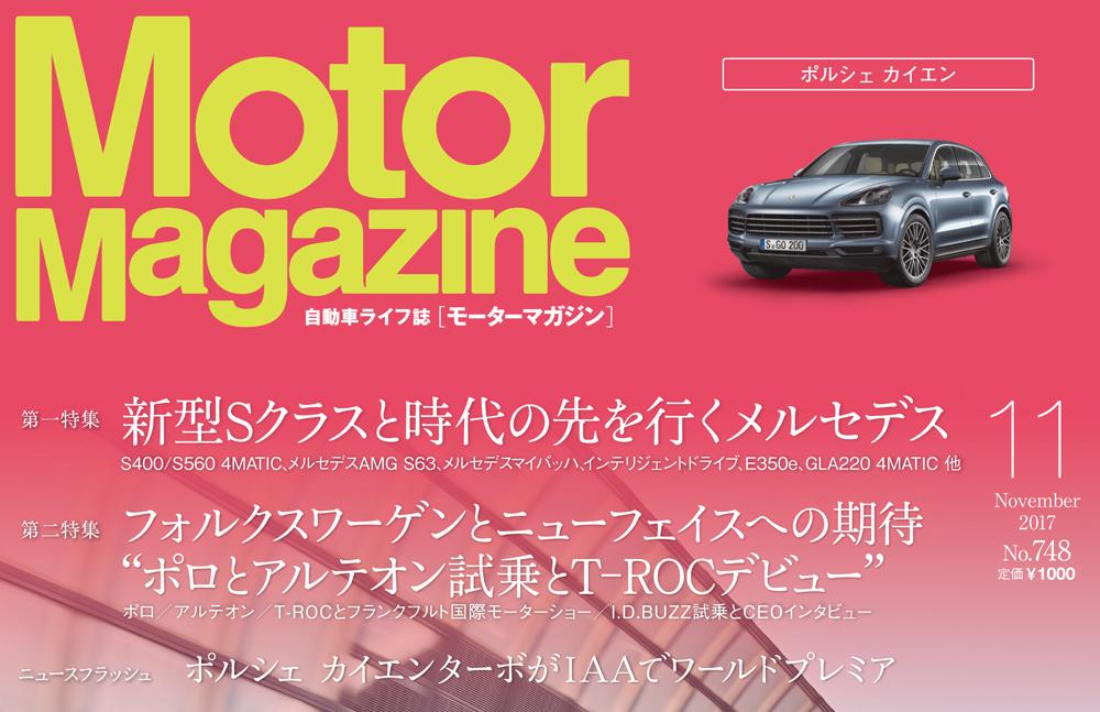 【商品情報】モーターマガジン2017年11月号