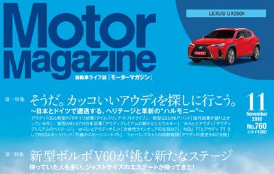 【商品情報】モーターマガジン2018年11月号