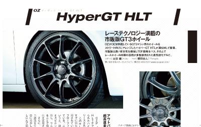 【商品紹介】HyperGT HLT