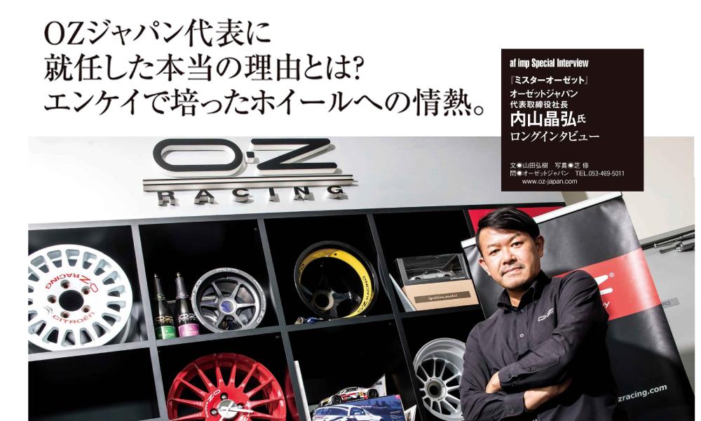 【インタビュー】OZジャパン代表内山晶弘氏ロングインタビュー